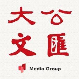 Hong Kong Ta Kung Wen Wei Media Group Limited