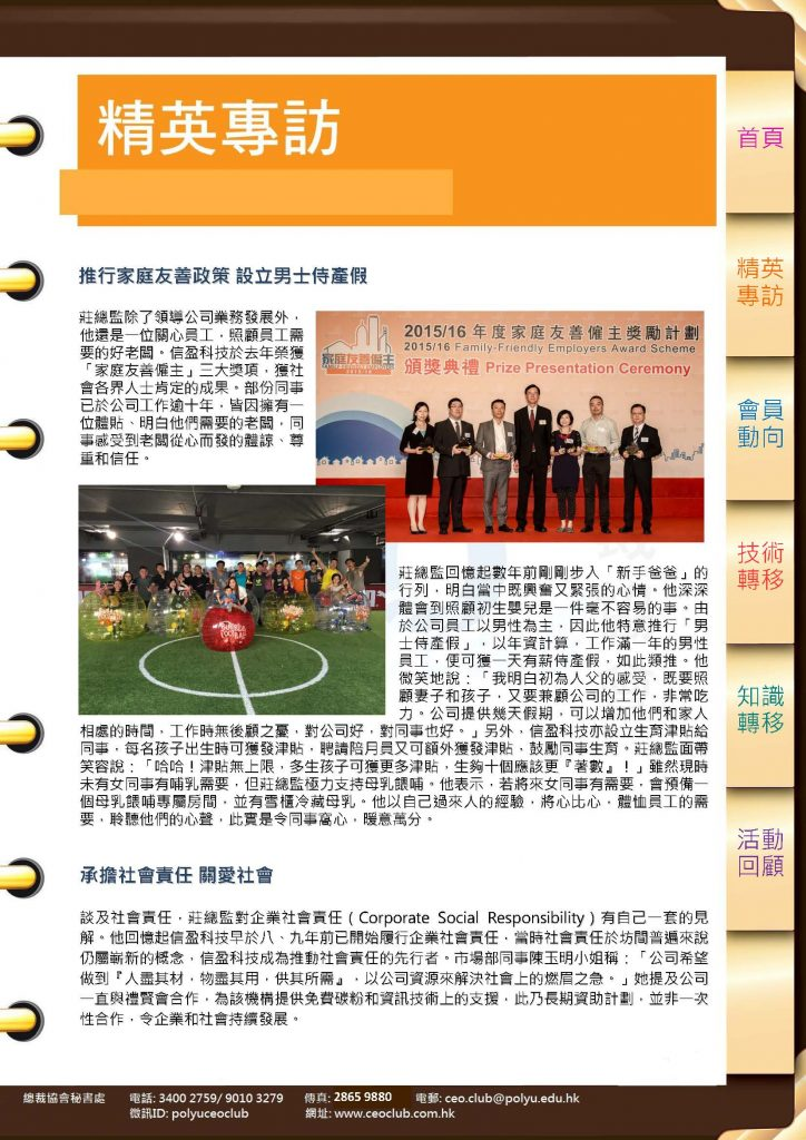 Polyu CEO Club Ben Chong Interview