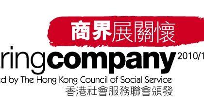 Awarded Caring Company 2010/11