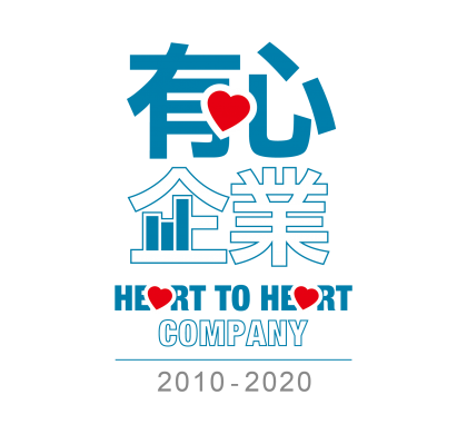 Awarded Heart to Heart Company 2020